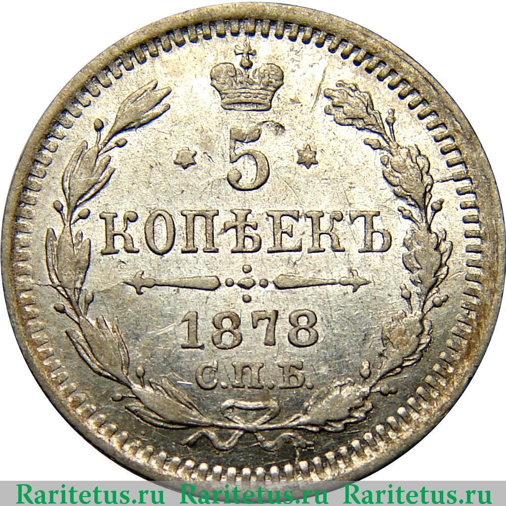 Цена монеты 1878 года 5 копеек монета 100 драм хачатурян тираж