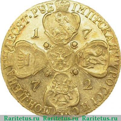 Реверс монеты 10 рублей 1772 года СПБ-TI