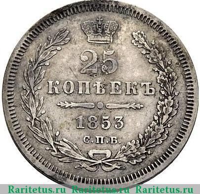 25 копеек 1853 года цена монета генуэзская крепость