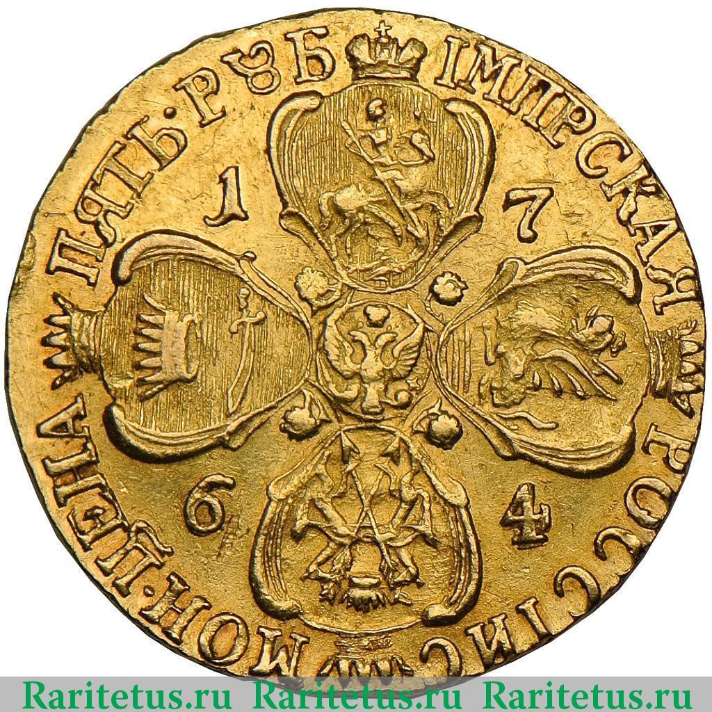 Реверс монеты 5 рублей 1764 года СПБ