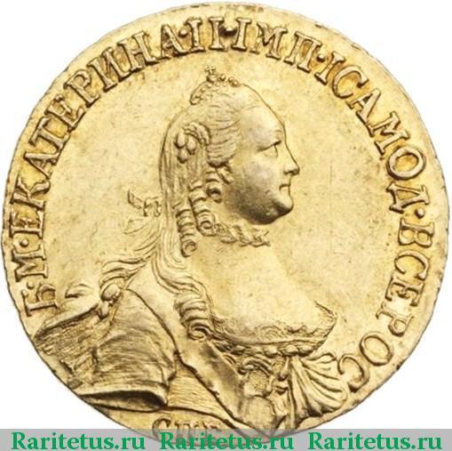 5 рублей екатерина 2 цена цены монет в гомеле