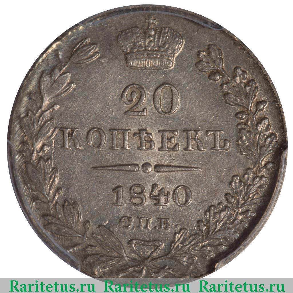 20 копеек 1840 года цена номиналом в сто рублей