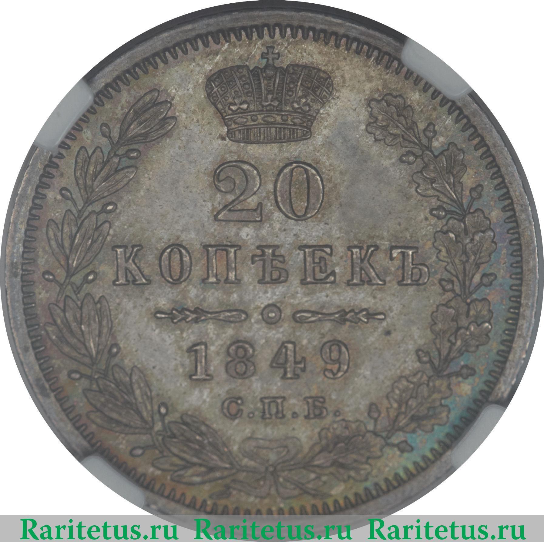 Монеты 1849 года стоимость электронный каталог монет скачать бесплатно