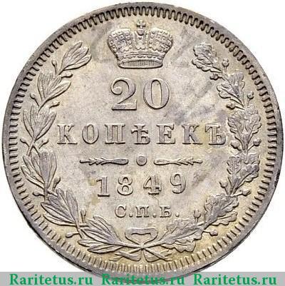 Монеты 1849 года стоимость живопись форум