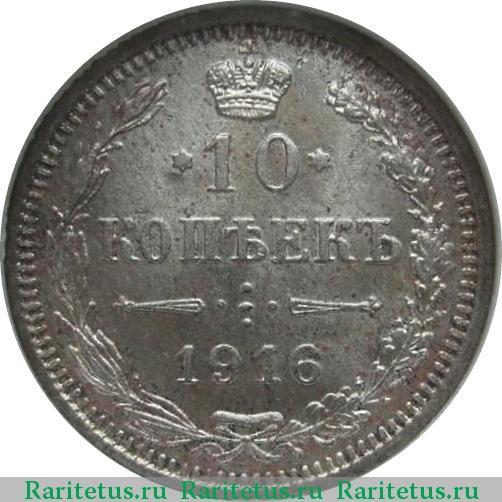 10 копеек 1916 года 10 рублей 1992 ммд магнитная
