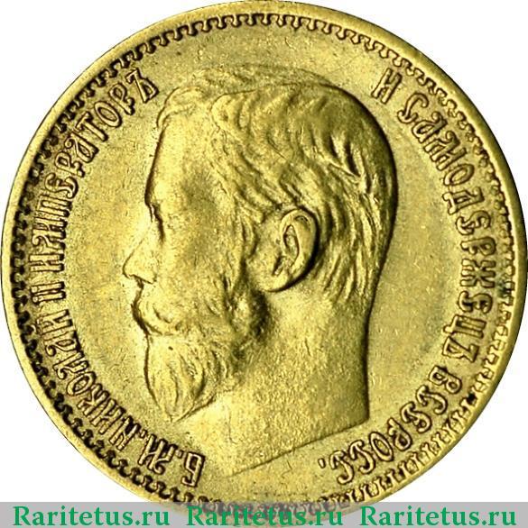 1899 монета 5 рублей 5 копеек 1726