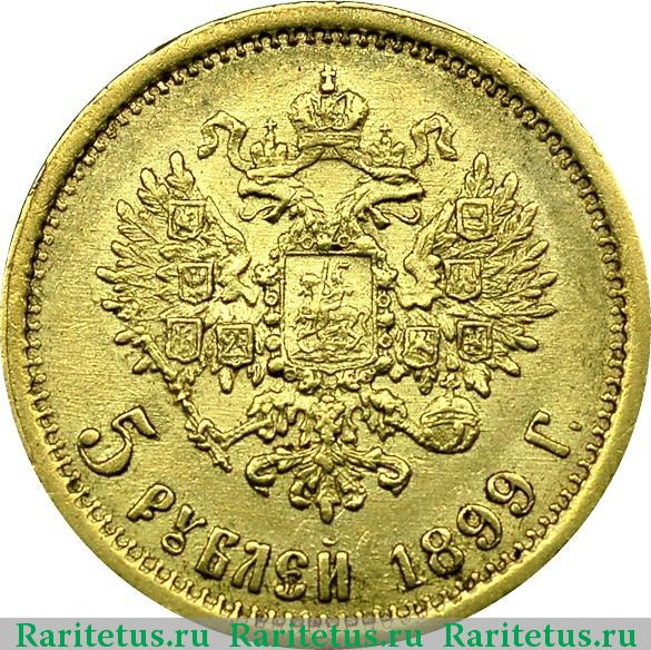 Цена царской монеты 5 рублей чародей ф