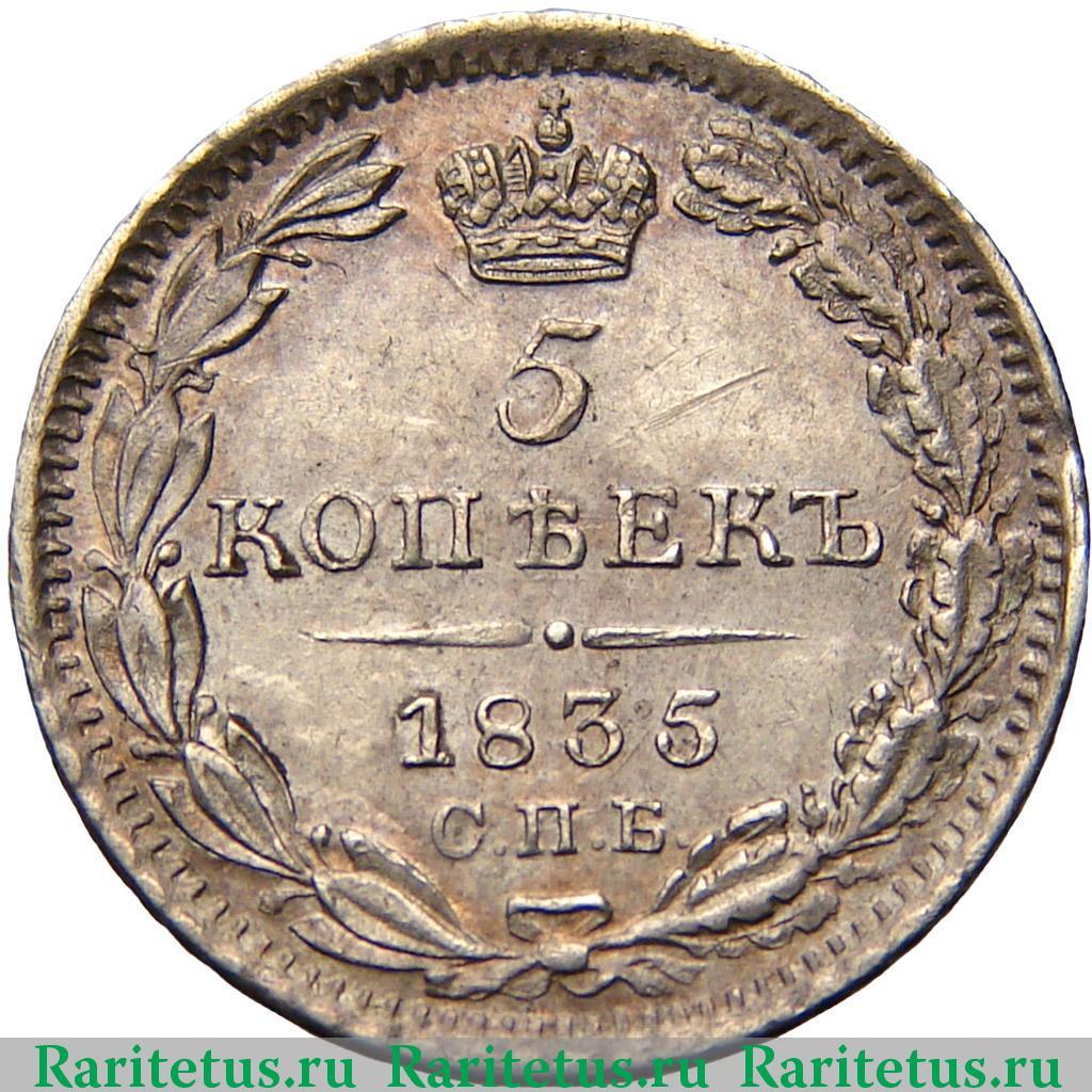 Монета 5 копеек 1835 года стоимость монеты в омске