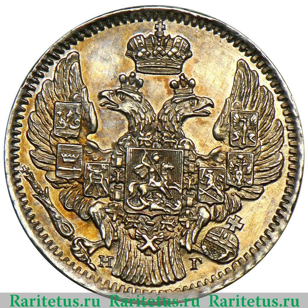 5 копеек 1839 года цена 10 рублей калининград цена