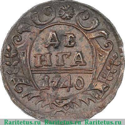 Денга 1740 года цена набор юбилейных монет ссср 64 штуки купить