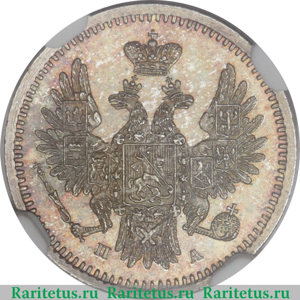 5 копеек 1850 года цена серебро где появились бумажные деньги