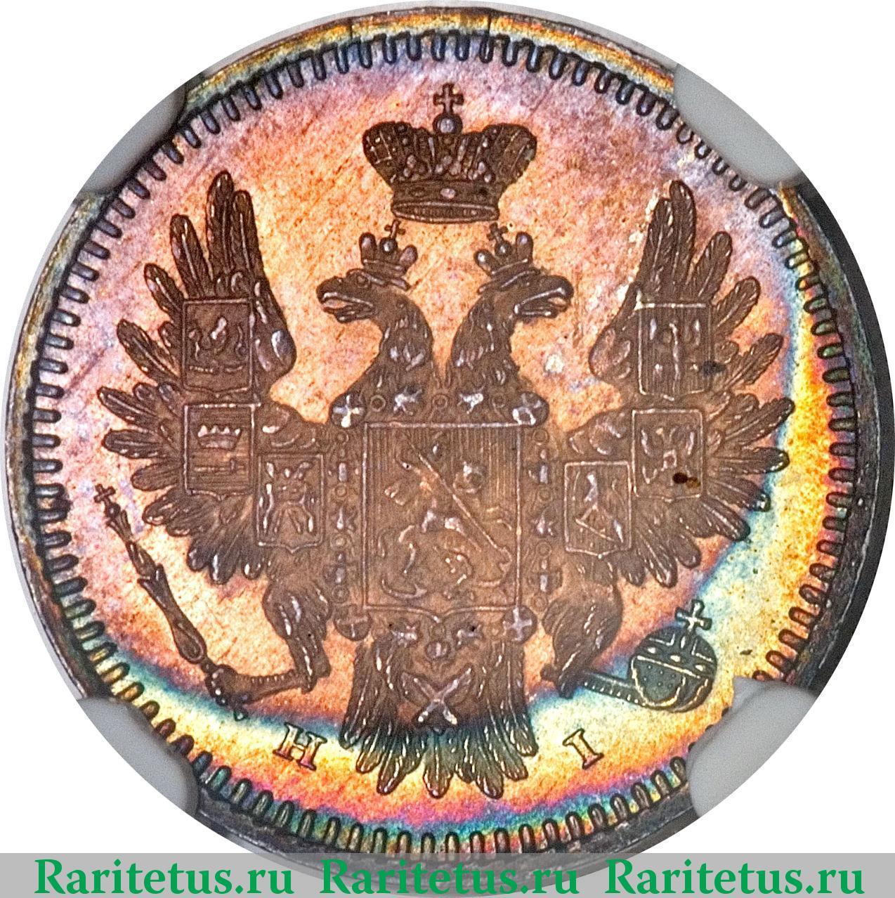Стоимость 5 копеек 1854 года грузинские монеты 1993 года стоимость