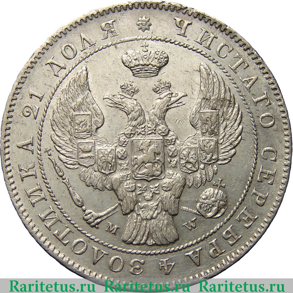 Рубль 1842 продам монета копейки