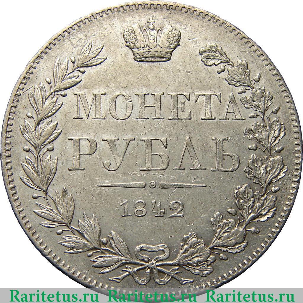 1 рубль 1842 года цена 10 рублей 1992 1993 года цена