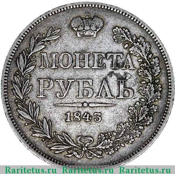 Сколько стоит монета серебро 1843 год банкноты ганы