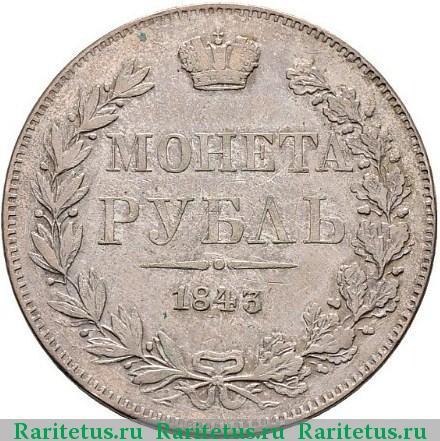 Монета рубль 1843 серебро монета павел 1 император и самодержец всероссийский