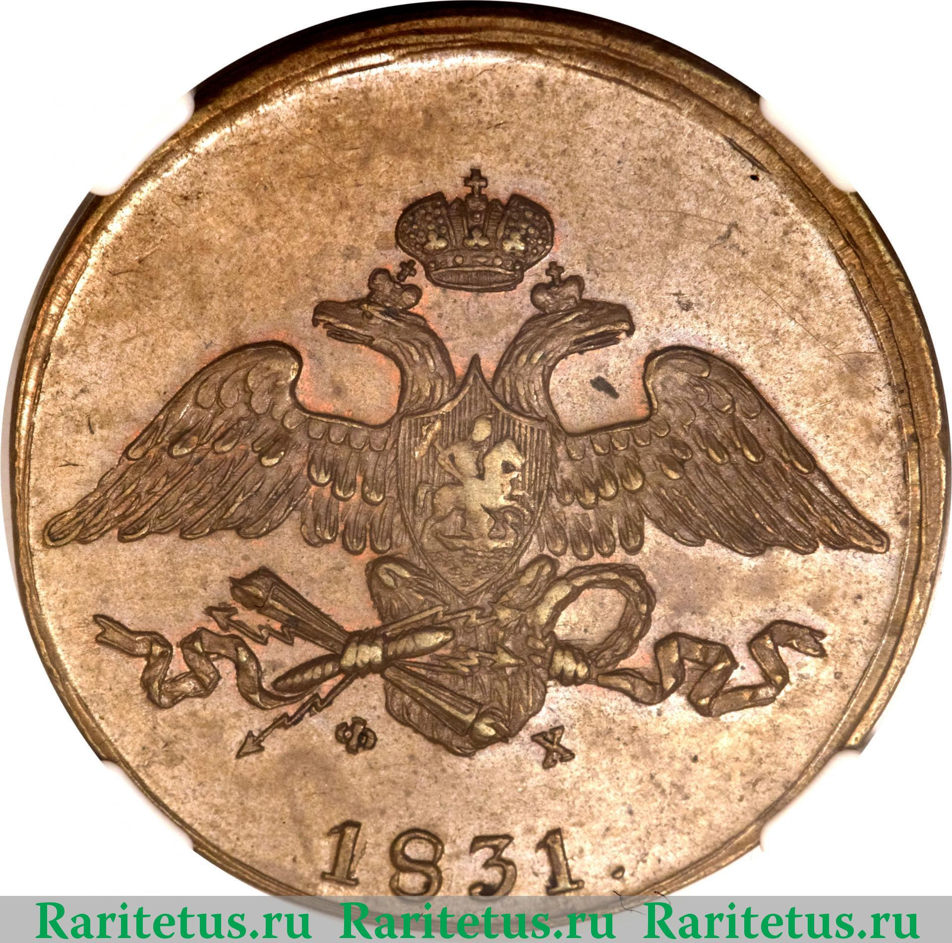 5 копеек 1831 года стоимость цены на юбилейные 10