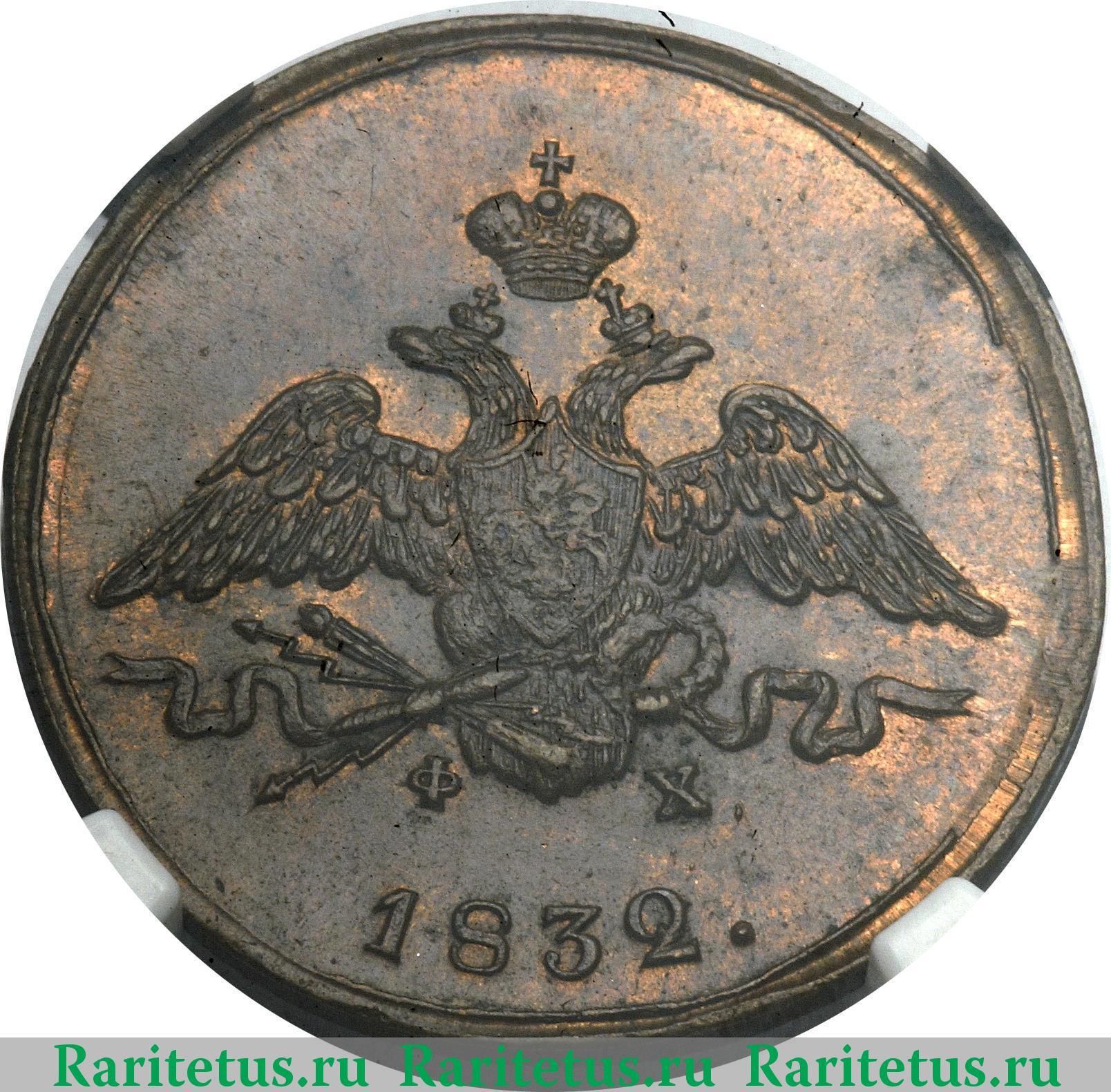 1 копейка 1832 деньги на старорусском