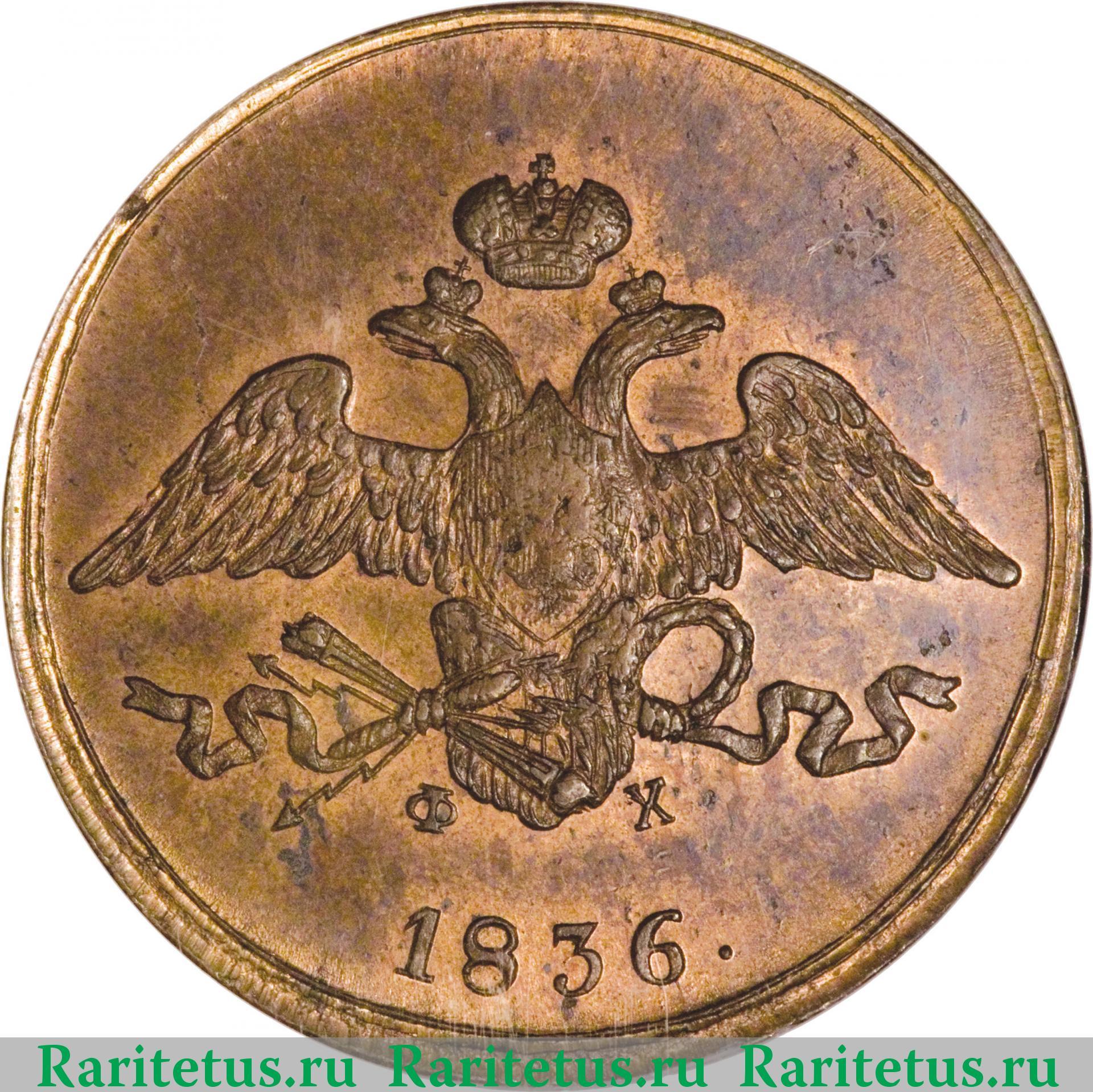 Сколько стоит монета 1836 10 кролу 1923
