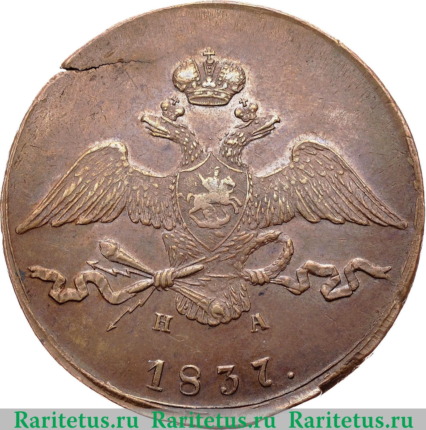 5 копеек 1837 ем фх 3 копейки 1931 года цена в гривнах