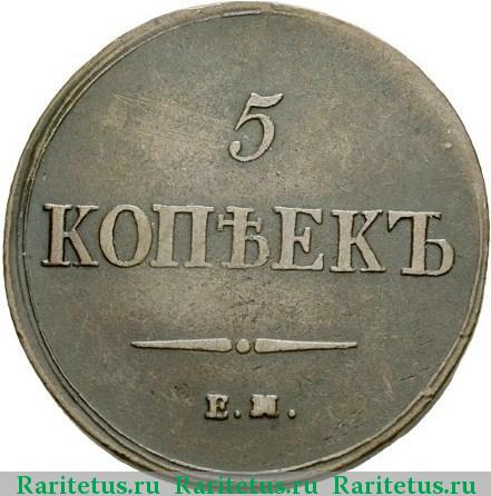 5 копеек 1837 года бордунова ольга курск