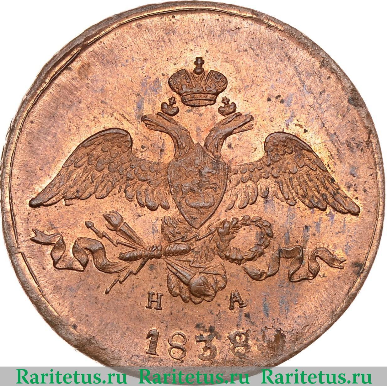 Копейка 1838 года цена монеты ссср 1925