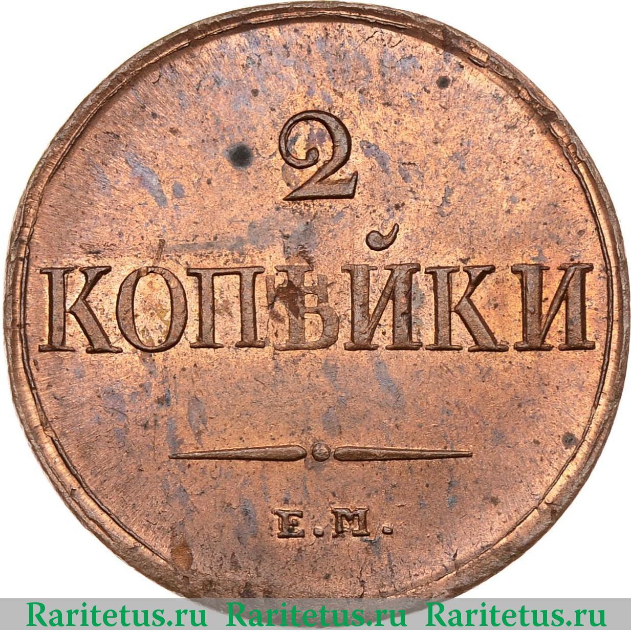 монет море ру