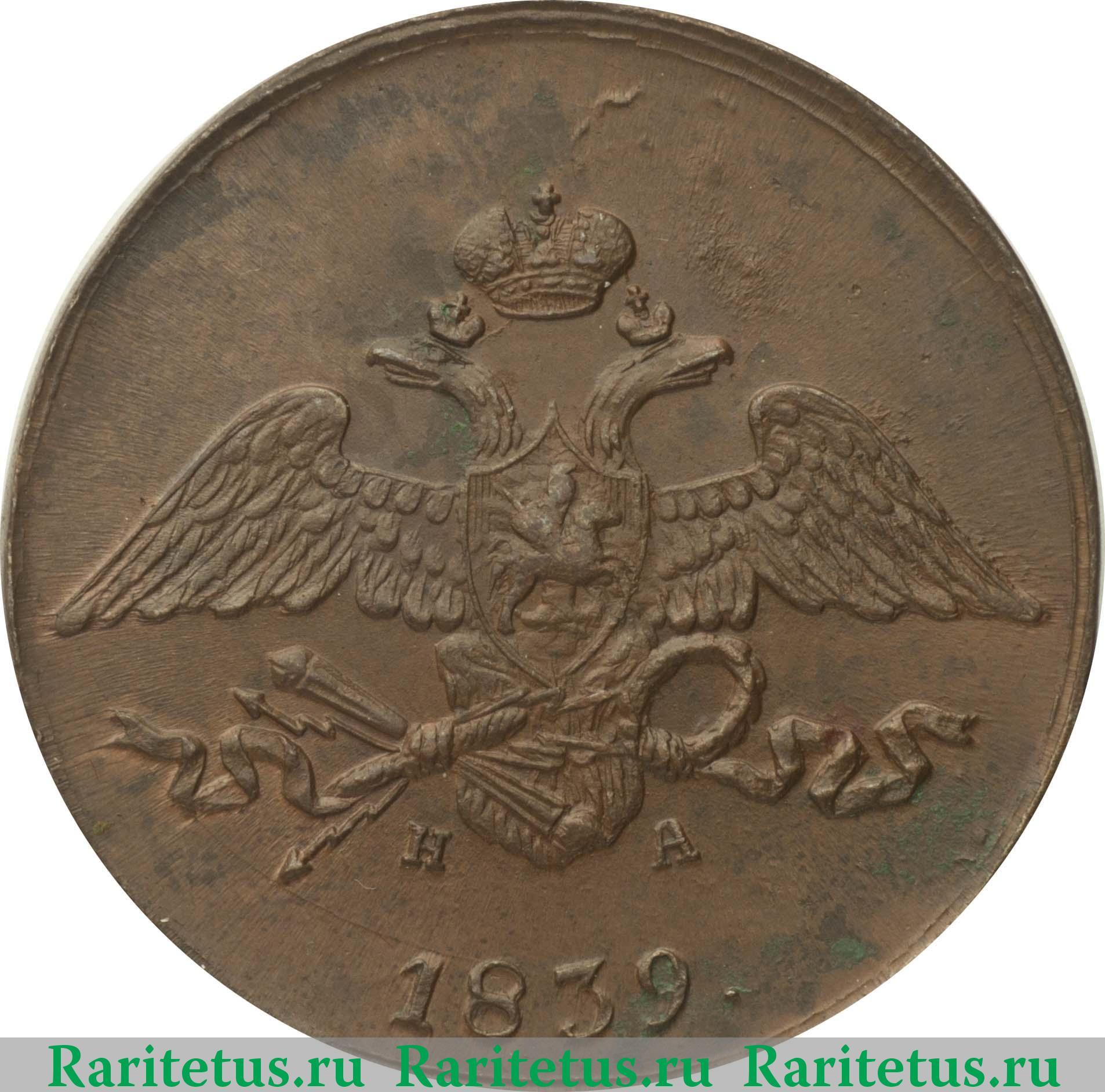 5 копеек 1839 года цена двадцать евро