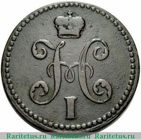Монета 1840 2 копейки серебром удивительный факт с монетами