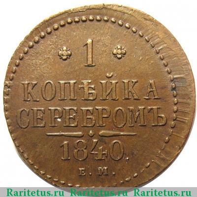Реверс монеты 1 копейка 1840 года ЕМ