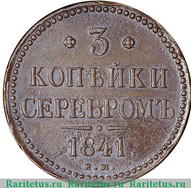 3 копейки серебром 1841 года стоимость купить монеты гривны