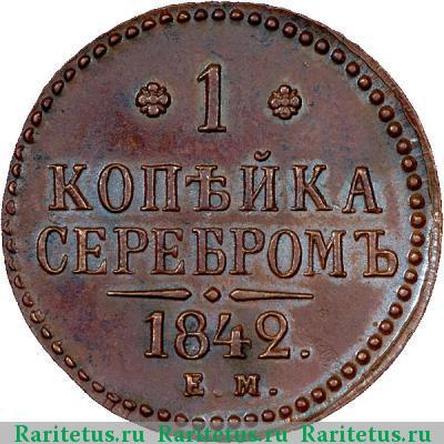 Одна копейка серебром 1842 цена червонец александра