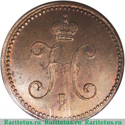 3 копейки серебром 1843 цена холдеры для монет самоклеющиеся