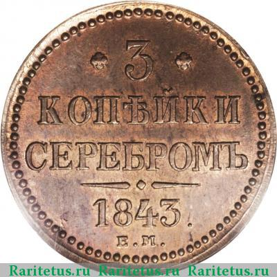 3 копейки 1843 5 рублей 1833 года цена