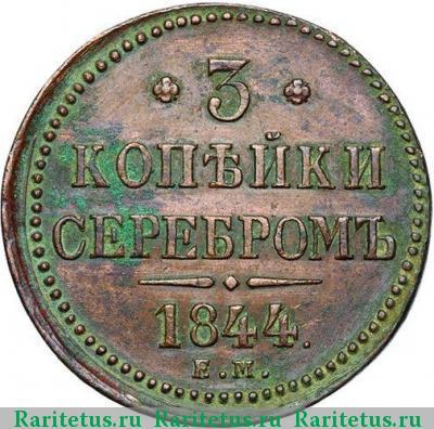 3 копейки 1844 года стоимость 3 деньги