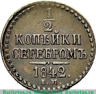 Одна вторая копейки серебром 1842 цена один полтинник 1924 года стоимость в украине