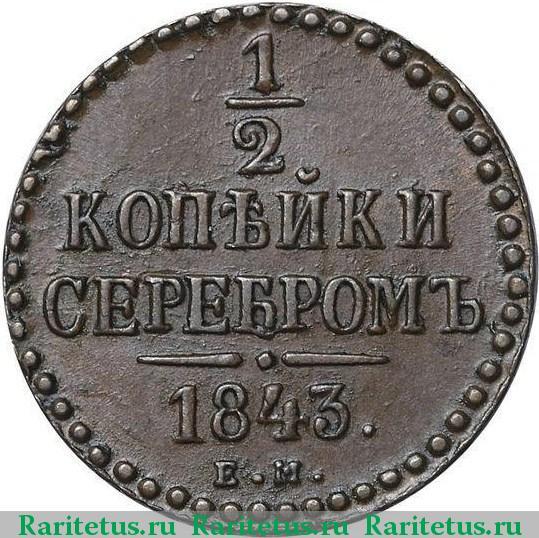 2 копейки 1843 серебром гривна украшение фото