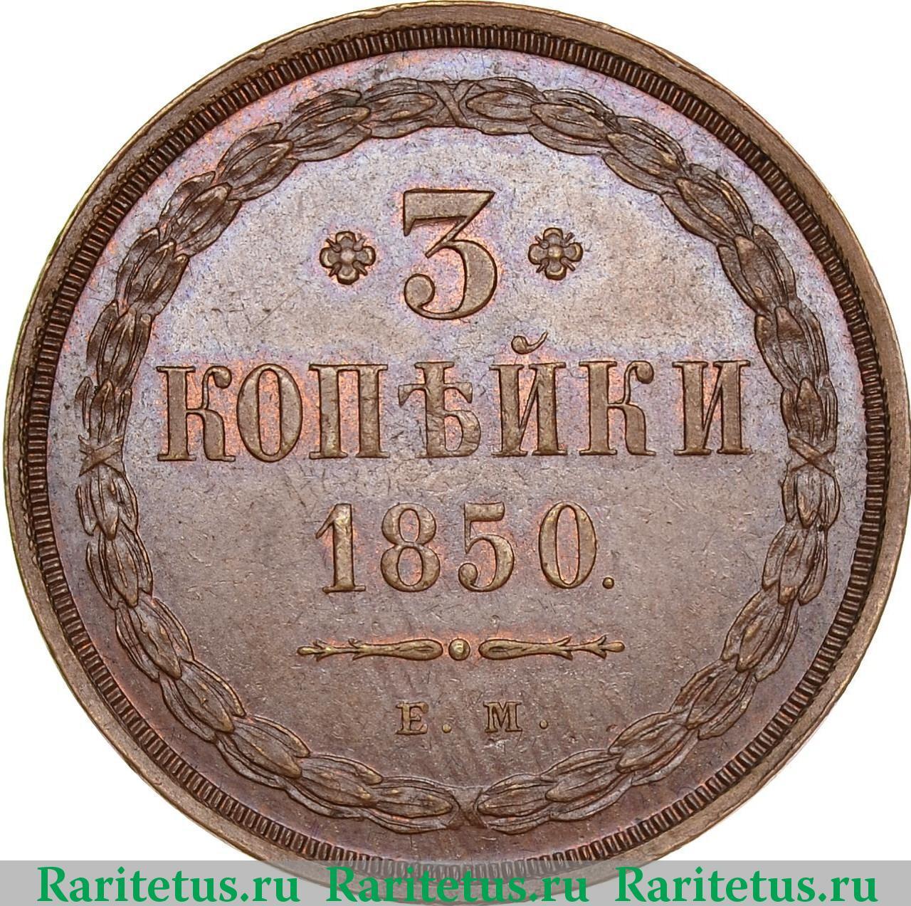 Копейка 1850 года цена монеты николая первого