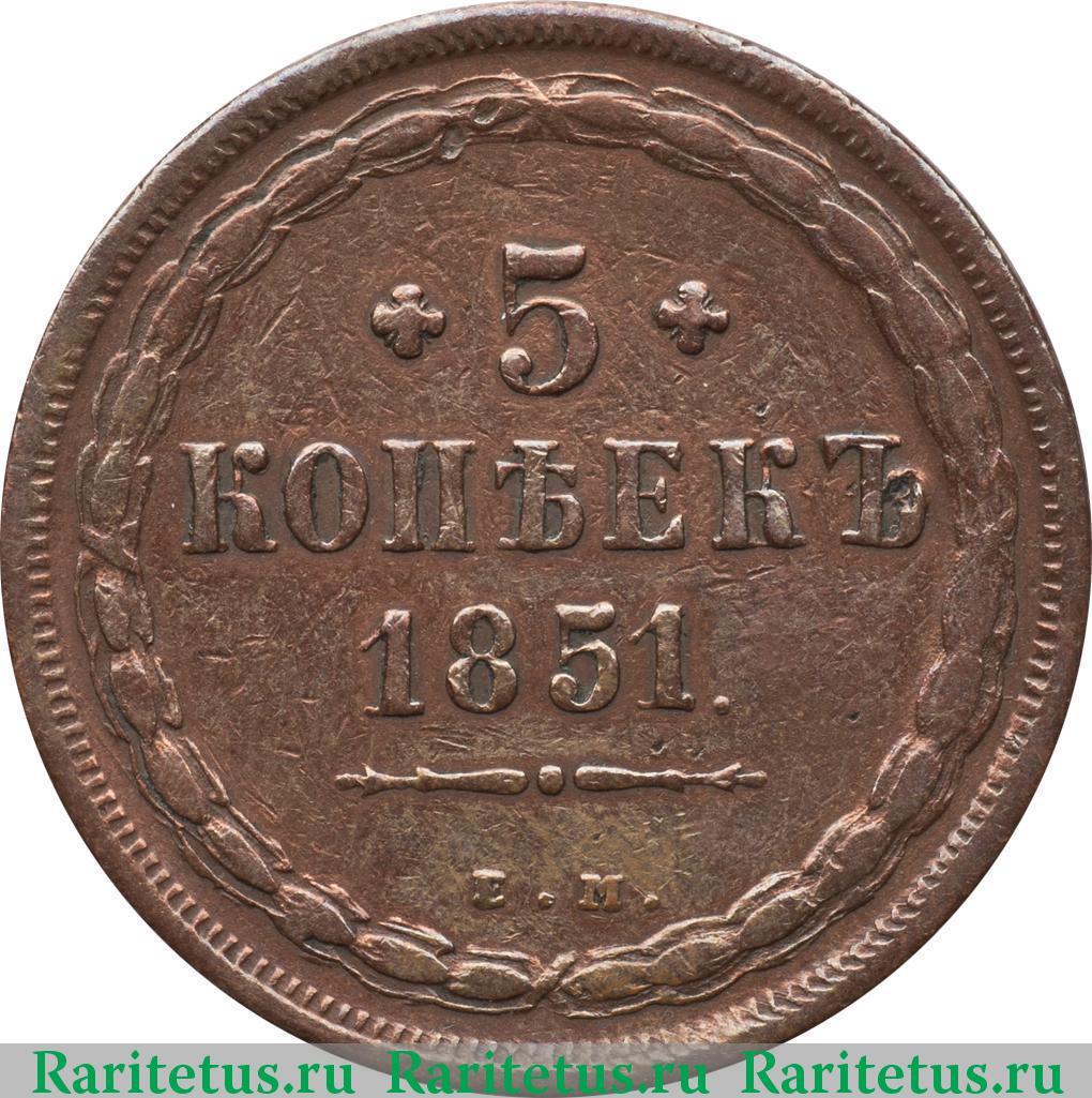 5 копеек 1851 куплю монеты 2015