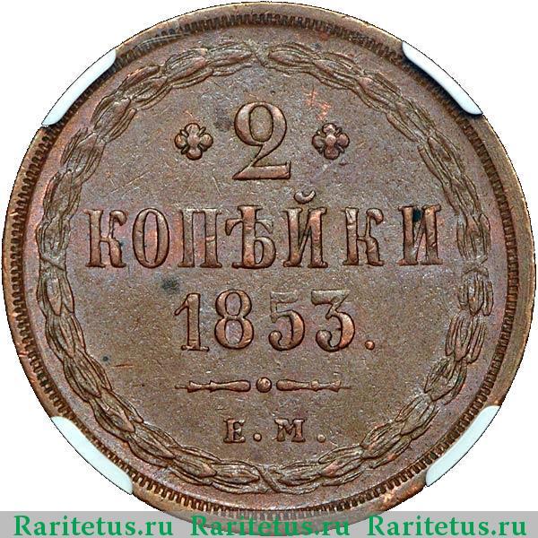 Копейка 1853 года цена в украине разменная монета египта