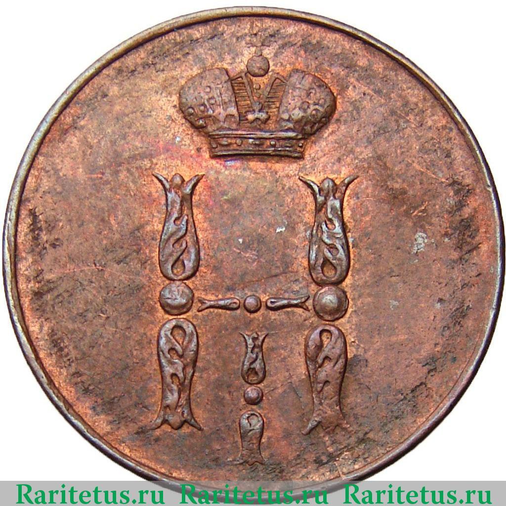 Аверс монеты 1 копейка 1852 года ЕМ