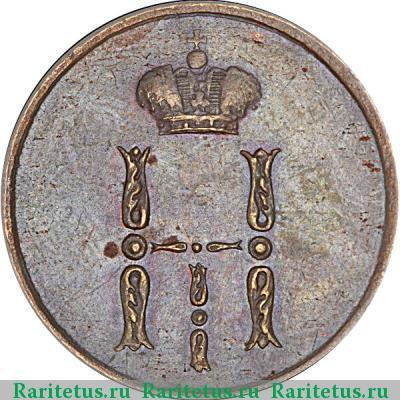Денежка 1853 года стоимость редкие находки
