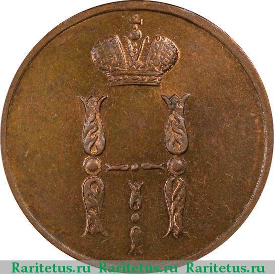 1 копейка 1854 года цена стоимость монеты монета литвы 10 лит 1936 г цена
