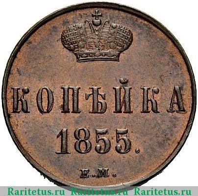 Монета 1855 года копейка коинсболхов ру