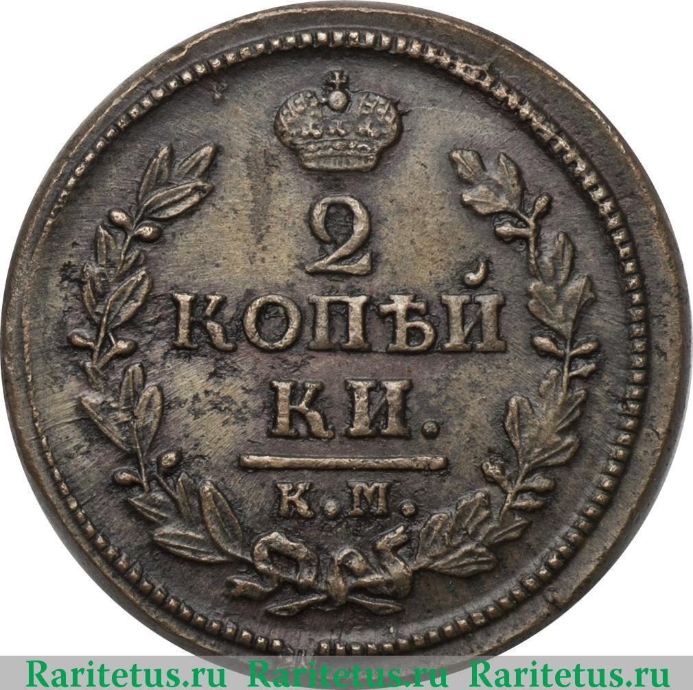 Монета 1828 20 копеек 1941 цена