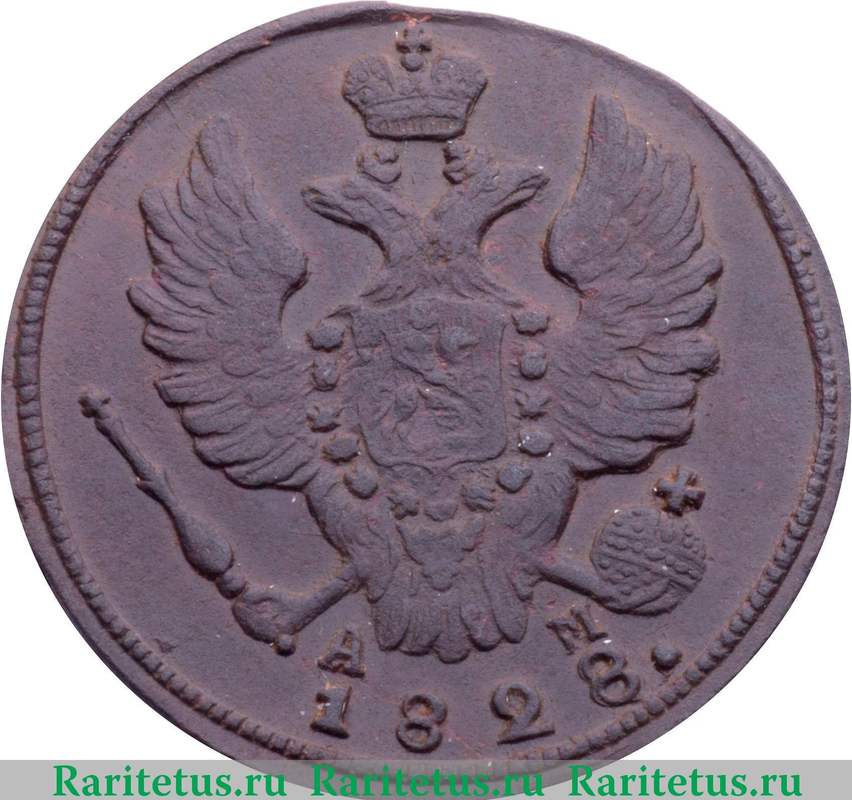 Аверс монеты 1 копейка 1828 года КМ-АМ