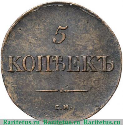 Монета 1833 года 5 копеек цена цена 10 рублевых монет россии