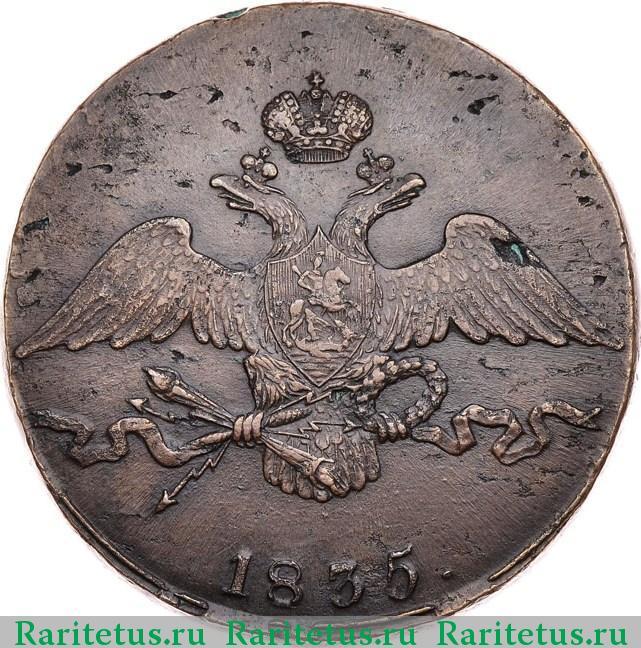 10 копеек 1835 года цена монета екатерины 2 стоимость серебро