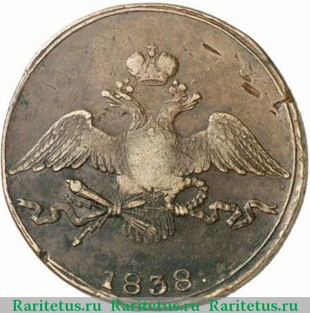10 копеек 1838 года цена 50 копеек 1992 года цена в украине