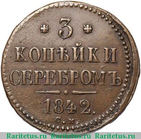 Три копейки серебром 1842 цена купить листы для банкнот